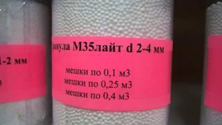 Гранула пенопласта ТИС марки M35 Лайт(, 2015-03-29T14:41:12.000Z)