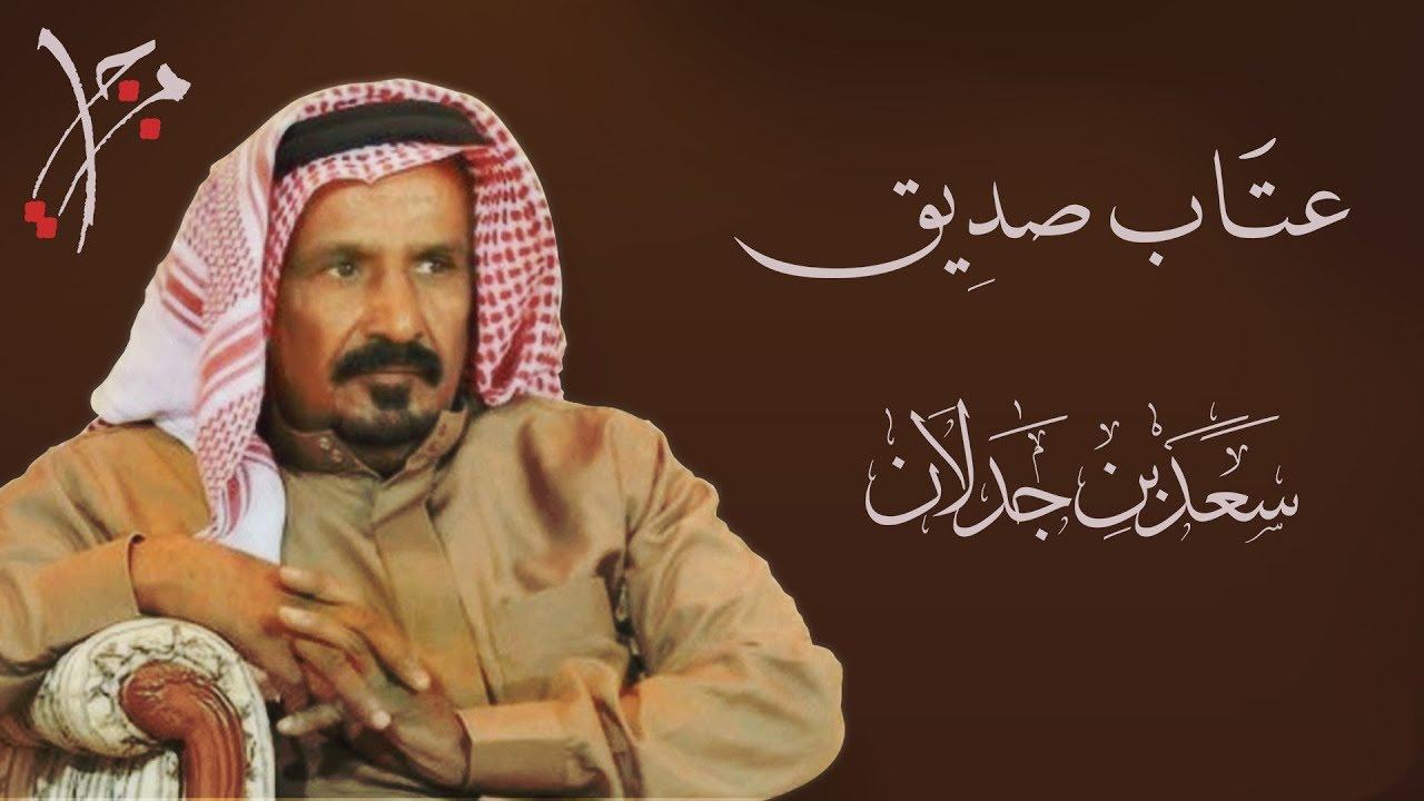 سعد بن جدلان عتاب صديق Youtube