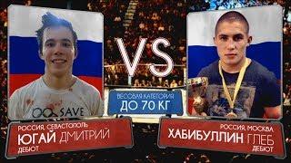 Глеб Хабибуллин VS Дмитрий Югай
