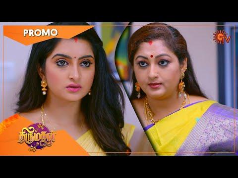 Thirumagal - Promo | 06 Sep 2021 | Sun TV Serial | Tamil Serial