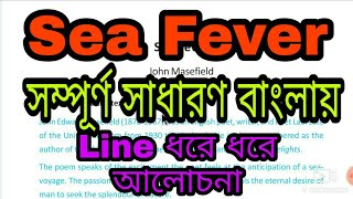 Sea fever John Masefield in Bengalimeaninganalysisline by line Bengali discussion