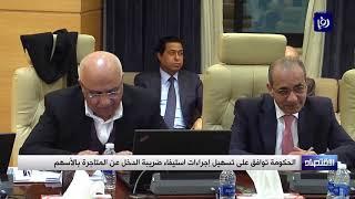 الحكومة توافق على تسهيل إجراءات استيفاء ضريبة الدخل عن المتاجرة بالأسهم - (31-12-2018)