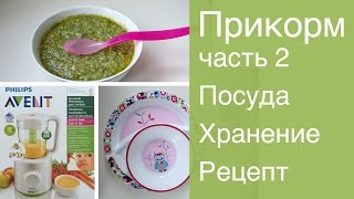 Прикорм ребенка. Посуда, хранение, рецепт (часть 2)(, 2016-08-20T09:34:26.000Z)