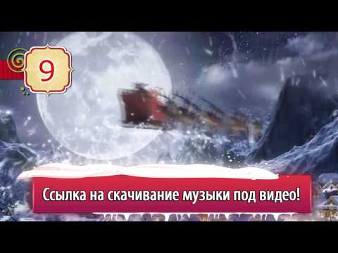детские новогодние песни скачать бесплатно-смотреть советские мультики-интернет магазин игрушки детям