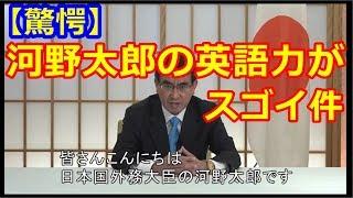 河野太郎外務大臣の英語力がスゴイ!スピーチで会場爆笑