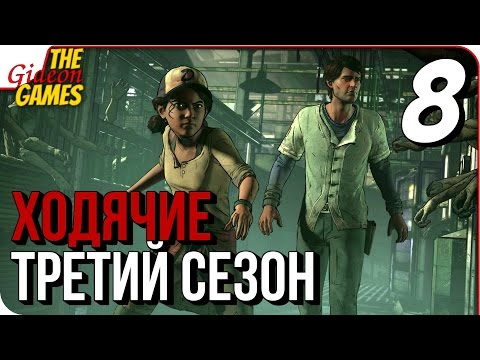 ХОДЯЧИЕ ВЕРНУЛИСЬ! - The Walking Dead — A New Frontier (Ep.1)