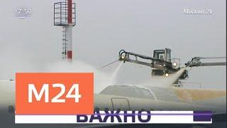 Смотреть видео Аэропорты столицы готовятся к непогоде - Москва 24 онлайн