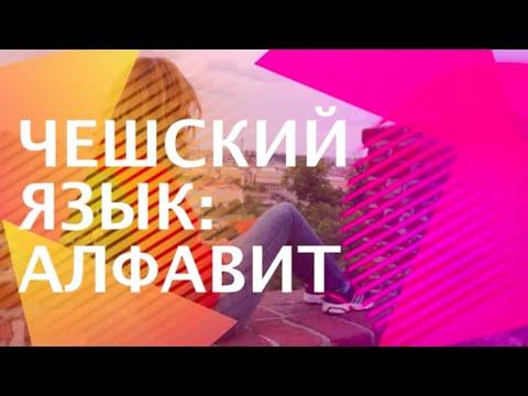 Чешский со Светланой. Урок 1: алфавит