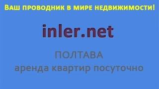 Вас интересуют квартиры посуточно Полтава? Добро пожаловать!!!(, 2014-07-27T18:27:04.000Z)