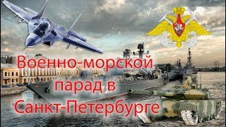 Военно-морской парад в Санкт-Петербурге 2017 ко дню ВМФ -  репетиция