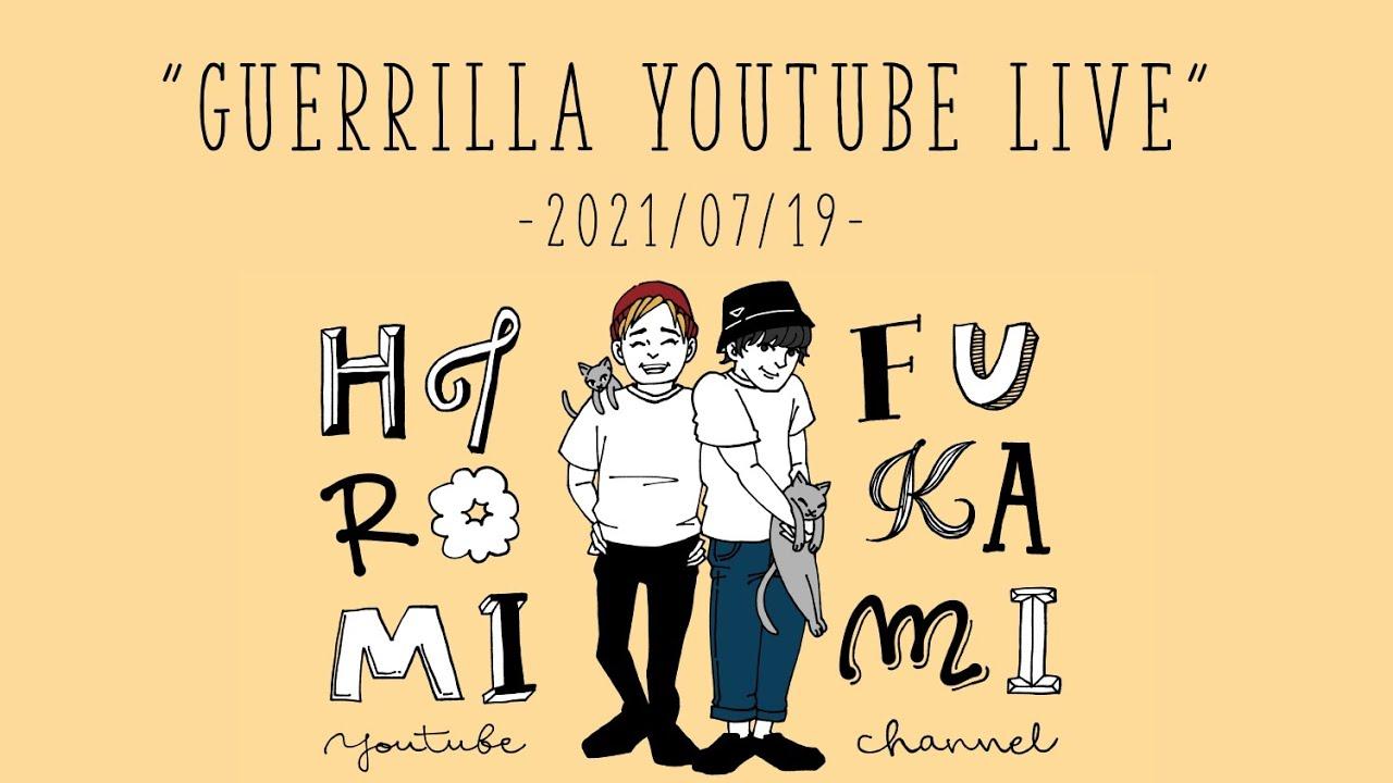 【07/19】双子の気分で急に始まるゲリラYouTubeライブ【ど】
