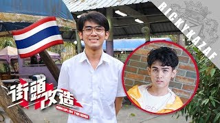[Men UP on the Road] Becoming Prince in Thai Drama! | Thailand Chiang Mai  | RickyKAZAF