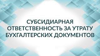 субсидиарная ответственность директора и главного бухгалтера за утрату документов. Часть 2