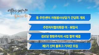 2월 3주 구정뉴스