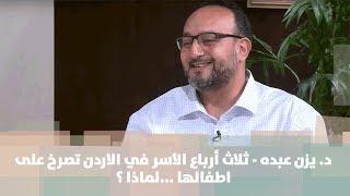 د. يزن عبده -  ثلاث أرباع الأسر في الاردن تصرخ على اطفالها ...لماذا ؟