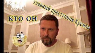 Вареник против главного пpecтyпника Кремля