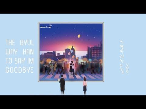 [VIETSUB] Onestar(임한별) || The Way To Say Goodbye(이별하러 가는 길)