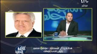 مرتضى منصور لـ «مجدي عبدالغني» : لو «دكر» أوقف القيد .. فيديو
