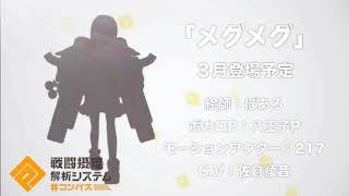 #コンパス  新ヒーロー【メグメグ】テーマ曲
