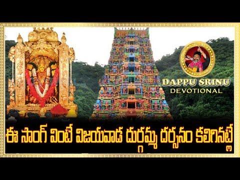 ఈ-సాంగ్-వింటే-విజయవాడ-దుర్గమ్మ-దర్సనం-కలిగినట్లే-||-bhavaanee-3-||-dappu-srinu-devotional