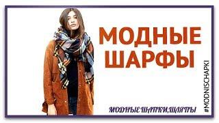 Шарфы зима 2020 Какие носить модные шарфы этой зимой