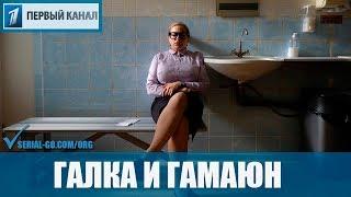 Сериал Галка и Гамаюн (2019) 1-8 серии фильм комедийный детектив на Первом канале - анонс