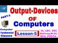 Output devices of computer in hindi | Fundamental Lesson 5