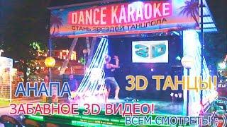 3D видео для очков LG Cinema 3D: ТАНЦЫ в формате 3D в DANCE KARAOKE в Анапе. Август 2016 г.(3D видео для 3D очков LG Cinema 3D: ТАНЦЫ в формате 3D в DANCE KARAOKE в Анапе. Август 2016 г. / 20160819., 2016-09-12T20:38:44.000Z)