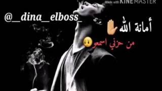 اغاني يا عالم امانة الله