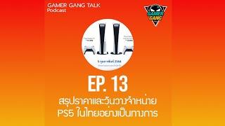 Gamer Gang Talk Podcast | Ep.13 สรุปราคาและวันวางจำหน่าย PS5 ในไทยอย่างเป็นทางการ