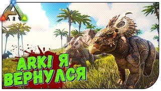ARK Survival Evolved 😊 Я вернулся! Ep.1