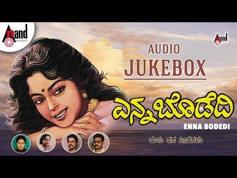 Enna Bodedi | Tulu Folk Jukebox | Manjula Gururaj | Narashima Naik | B.R.Chaya | A.Sundara Murthy