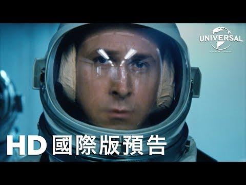 登月第一人 (IMAX版) (First Man)電影預告