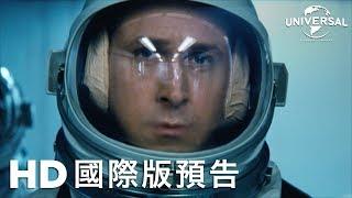 《登月第一人》終回預告 │FIRST MAN - final trailer