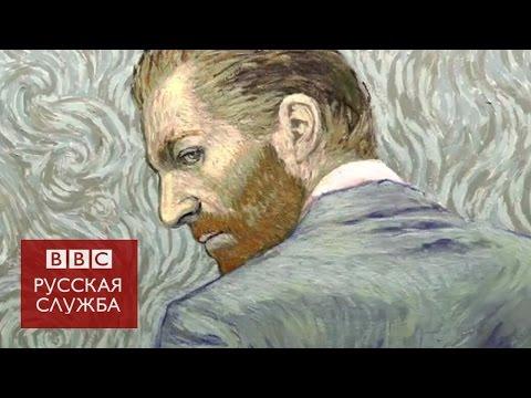 Фильм о Ван Гоге из его оживших полотен