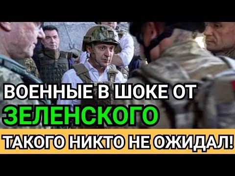 Армия в шоке от вранья Зеленского - ТАКОГО НИКТО НЕ ОЖИДАЛ от ЗЕ ПРЕЗИДЕНТ Ze! Life