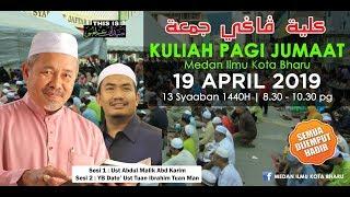 Download Video (LIVE) Kuliah Dhuha Medan Ilmu- 19 April 2019 MP3 3GP MP4