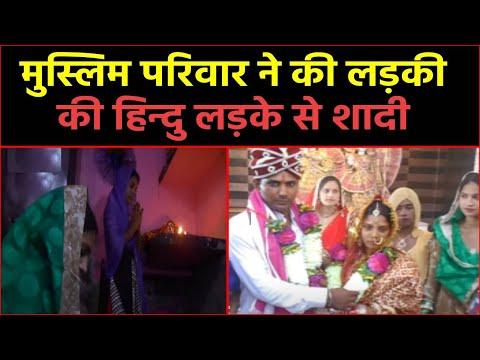 मुस्लिम परिवार ने की लड़की की हिन्दु लड़के से शादी Talent of india