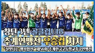 창단 3년만에 우승컵 차지한 경기 골클럽U18 | 결승전 | 우승세레머니