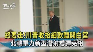 終要走!川普收拾細軟離開白宮  北韓軍力新型潛射導彈亮相 | 十點不一樣 20210115