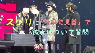 スンリに「ウソ発見器」で彼女について質問するBIGBANGメンバー