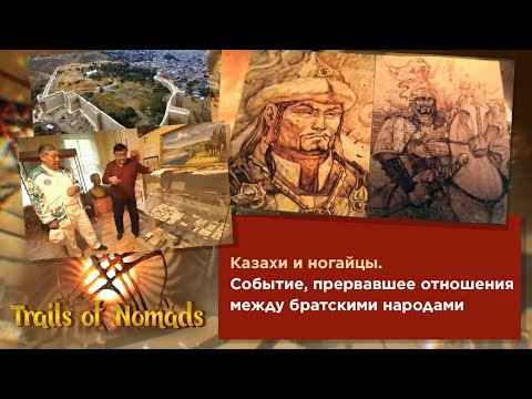 Казахи и ногайцы.