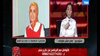 هي مش فوضى - الإعلامية منى عبد الغني تستعيد ذكرياتها مع الفنان أحمد آدم والإعلامية بسمة وهبة