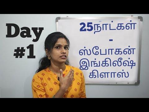 25 Days - Spoken English Classes -Day1 Learn English thru Tamil - தமிழ் வழியாக ஆங்கிலத்தில் பேசலாம்