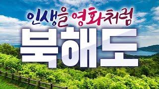 [북해도 패키지] 로맨틱 '인생 여행'을…