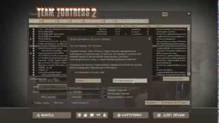 Рабочий чит для Team Fortress 2