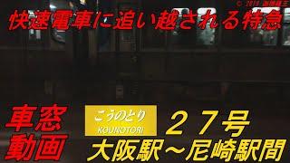 【車窓動画 特急こうのとり27号 新大阪発福知山行 3027M】 <大阪駅~尼崎駅間> ~快速電車に追い越される特急~
