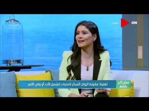 صباح الخير يا مصر - لقاء مع المحامية مها أبو بكر حول تغليظ عقوبة الزواج المبكر للفتيات