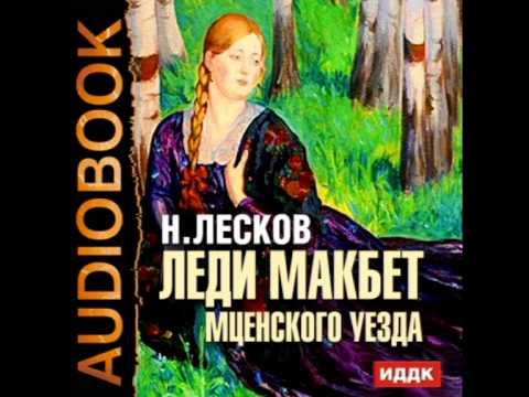 2000879 01 Аудиокнига. Лесков Н.С.