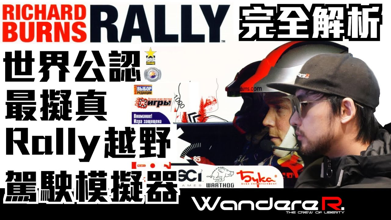 究竟是神話? 還是情懷?  世上公認 難度最高 最真實 唯一 的 拉力駕駛模擬器  Richard Burns Rally 理察·伯恩斯拉力賽 WandereR 致上最高的敬意   RBR 完整解析